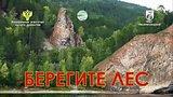 видео 30 сек. Берегите лес - Социальная реклама раздел: Рекламные ролики добавлено: 8 июня 2017