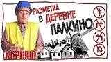 видео 2 мин. 28 сек. Разметка в деревне Палкино раздел: Юмор, развлечения добавлено: 8 июня 2017