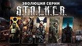 видео 23 мин. 28 сек. Эволюция серии игр S.T.A.L.K.E.R. (2007 - 2009) раздел: Игры добавлено: 10 июня 2017