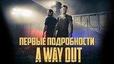 видео 4 мин. 44 сек. Первые Подробности о A Way Out раздел: Игры добавлено: 11 июня 2017