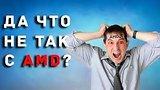 видео 8 мин. 15 сек. Обзор AMD RX 580 - У МЕНЯ БОМБИТ! раздел: Технологии, наука добавлено: 11 июня 2017