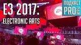 видео 28 мин. 38 сек. E3 2017: Разбираем пресс-конференцию и игры Electronic Arts раздел: Технологии, наука добавлено: 11 июня 2017
