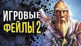 видео 4 мин. 35 сек. Игровые фейлы: Diablo 3 раздел: Игры добавлено: 11 июня 2017