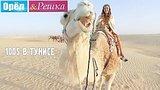 видео  #18 Райский Тунис. Где спрятали бутылку! Орёл и Решка. Рай и Ад раздел: Путешествия, страны, города добавлено: 12 июня 2017