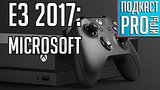 видео 38 мин. 49 сек. E3 2017: Блеск и нищета пресс-конференции Microsoft раздел: Технологии, наука добавлено: 12 июня 2017
