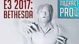 видео 21 мин. 34 сек. E3 2017: Краткая и талантливая пресс-конференция Bethesda раздел: Технологии, наука добавлено: 12 июня 2017