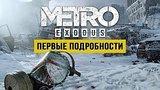 видео 4 мин. 6 сек. Первые Подробности о Metro Exodus раздел: Игры добавлено: 13 июня 2017