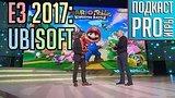 видео 27 мин. 55 сек. E3 2017: Мощная пресс-конференция Ubisoft раздел: Технологии, наука добавлено: 13 июня 2017