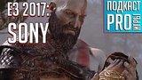 видео 27 мин. 28 сек. E3 2017: Все по-старому на пресс-конференции Sony раздел: Технологии, наука добавлено: 13 июня 2017