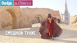 видео 2 мин. 30 сек. #18 Тунис. Смешные и неудачные дубли. Орёл и Решка. Рай и Ад раздел: Путешествия, страны, города добавлено: 14 июня 2017