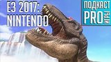 видео 16 мин. 37 сек. E3 2017: Четыре повода купить Nintendo Switch раздел: Технологии, наука добавлено: 14 июня 2017