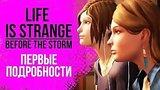 видео 4 мин. 42 сек. Life is Strange: Before The Storm  |  Первые подробности с E3 2017 раздел: Игры добавлено: 14 июня 2017