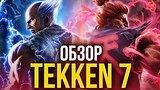 видео 8 мин. 1 сек. Tekken 7 - Железный кулак и стальная пятка (Обзор/Review) раздел: Игры добавлено: 15 июня 2017
