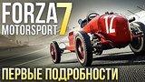видео 4 мин. 55 сек. Forza Motorsport 7 | Первые подробности с E3 2017 раздел: Игры добавлено: 15 июня 2017