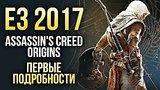видео  Assassin's Creed Origins  | Первые подробности с E3 2017 раздел: Игры добавлено: 16 июня 2017
