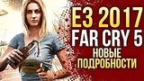видео 6 мин. 48 сек. Far Cry 5 | НОВЫЕ подробности с E3 2017 раздел: Игры добавлено: 16 июня 2017