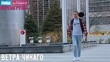 видео 48 сек. Ветра Чикаго! Орёл и Решка. Перезагрузка раздел: Путешествия, страны, города добавлено: 17 июня 2017