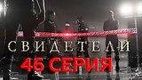 """видео 44 мин. 9 сек. """"Свидетели"""". 46 серия раздел: Новости, политика добавлено: 17 июня 2017"""