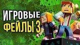 видео 5 мин. 51 сек. Игровые фейлы: Minecraft, Eve Online, War Thunder, Team Fortress 2 раздел: Игры добавлено: 17 июня 2017
