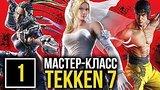 видео 15 мин. 20 сек. Мастер-класс по Tekken 7: Нина Уильямс, Мастер Рейвен, Маршалл Лоу раздел: Игры добавлено: 17 июня 2017