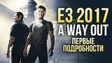 видео 3 мин. 52 сек. A Way Out - ПОБЕГ ИЗ ТЮРЬМЫ для двоих | Первые подробности с E3 2017 раздел: Игры добавлено: 17 июня 2017