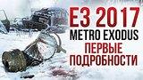 видео 5 мин. 27 сек. Metro Exodus | Первые подробности с E3 2017 раздел: Игры добавлено: 17 июня 2017