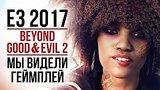 видео 5 мин. 36 сек. Beyond Good & Evil 2 - Мы видели ГЕЙМПЛЕЙ! | Первые подробности с E3 2017 раздел: Игры добавлено: 17 июня 2017