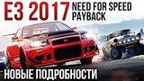 видео 4 мин. 2 сек. Need for Speed: Payback   НОВЫЕ подробности с E3 2017 раздел: Игры добавлено: 18 июня 2017