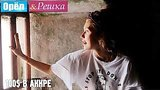 видео 58 сек. #19 Адская Аккра. Где спрятали бутылку! Орёл и Решка. Рай и Ад раздел: Путешествия, страны, города добавлено: 19 июня 2017