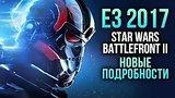 видео 6 мин. 3 сек. Star Wars: Battlefront 2   НОВЫЕ подробности с E3 2017 раздел: Игры добавлено: 19 июня 2017
