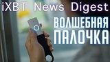 видео 5 мин. 5 сек. Волшебная палочка Amazon, маленькие роботы, консоль Xbox One X раздел: Технологии, наука добавлено: 19 июня 2017