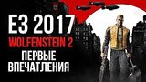 видео 4 мин. 22 сек. Wolfenstein 2: The New Colossus   Первые подробности с E3 2017 раздел: Игры добавлено: 20 июня 2017