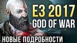 видео 6 мин. 8 сек. God of War   НОВЫЕ подробности с E3 2017 раздел: Игры добавлено: 21 июня 2017