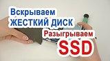 видео 7 мин. 54 сек. Розыгрыш SSD от IXBT и Kingston. Вскрываем жёсткий диск и SSD раздел: Технологии, наука добавлено: 22 июня 2017