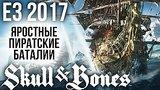 видео 4 мин. 46 сек. Skull and Bones - Яростные пиратские баталии I Первые подробности с E3 2017 раздел: Игры добавлено: 23 июня 2017