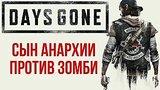 видео 6 мин. 17 сек. Days Gone — Сын Анархии против ЗОМБИ | НОВЫЕ подробности с E3 2017 раздел: Игры добавлено: 23 июня 2017