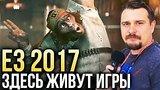 видео 23 мин. 17 сек. E3 2017: Здесь живут ИГРЫ. Грандиозная выставка ИЗНУТРИ раздел: Игры добавлено: 23 июня 2017
