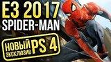 видео  Spider-Man - Новый ЭКСКЛЮЗИВ PS4 | НОВЫЕ подробности с E3 2017 раздел: Игры добавлено: 23 июня 2017