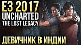 видео 5 мин. 26 сек. Uncharted: The Lost Legacy — Девичник в Индии   НОВЫЕ подробности с E3 2017 раздел: Игры добавлено: 23 июня 2017