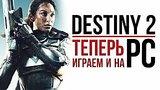 видео 7 мин. 4 сек. Destiny 2 - Теперь играем и на ПК | НОВЫЕ подробности с E3 2017 раздел: Игры добавлено: 24 июня 2017