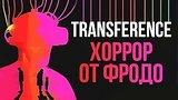 видео 3 мин. 40 сек. Transference - VR-хоррор от Фродо I E3 2017 раздел: Игры добавлено: 25 июня 2017