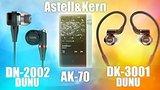 видео 7 мин. 32 сек. Dunu DN-2002, Dunu DK-3001 - Обзор и сравнение на Astell & Kern AK70 раздел: Технологии, наука добавлено: 25 июня 2017