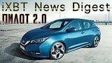 видео 4 мин. 37 сек. Флагманский OnePlus 5, электромобиль Nissan Leaf, гаджеты недели раздел: Технологии, наука добавлено: 27 июня 2017