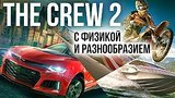 видео 3 мин. 53 сек. The Crew 2 - C ФИЗИКОЙ и разнообразием I E3 2017 раздел: Игры добавлено: 27 июня 2017