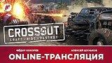видео  Crossout - Стальные монстры раздел: Игры добавлено: 27 июня 2017