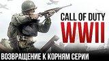 видео 5 мин. 53 сек. Call of Duty: WWII - Возвращение к корням серии I E3 2017 раздел: Игры добавлено: 27 июня 2017