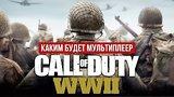 видео 5 мин. 16 сек. Каким будет мультиплеер Call of Duty: World War II раздел: Игры добавлено: вчера 28 июня 2017