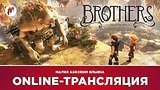 видео  Brothers: a Tale of Two Sons - Мария aka agr0n0m раздел: Игры добавлено: вчера 28 июня 2017