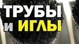 видео 18 мин. 6 сек. Галилео. Трубы и иглы раздел: Технологии, наука добавлено: 2 июля 2015