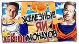 видео 10 мин. 42 сек. Железные ЯИ монахов раздел: Юмор, развлечения добавлено: 14 июля 2017